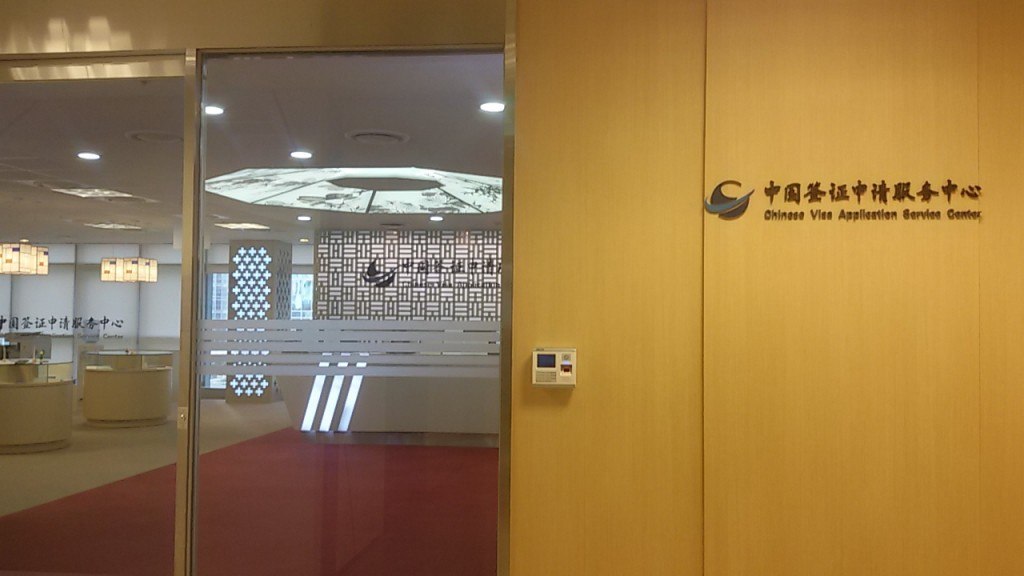 Chinese Visa Application Service Center (CVASC)